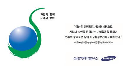 메인-삼성안전환경연구소