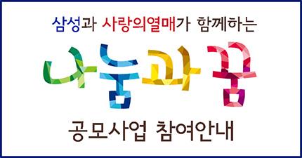 삼성공모사업430